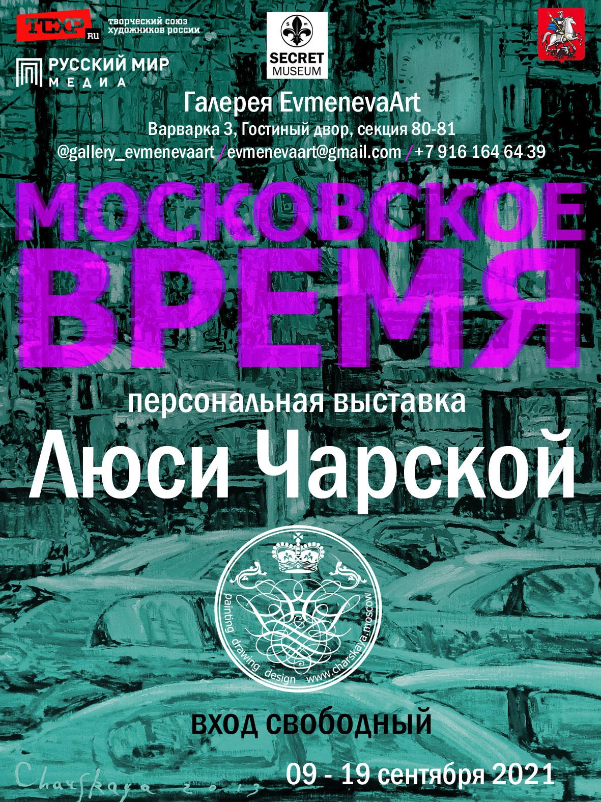Выставка Люси Чарской «Московское время»