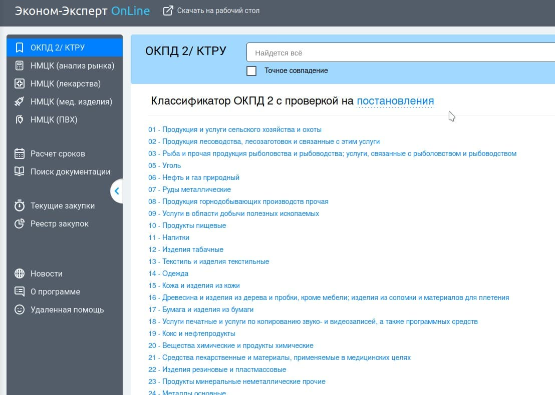 Image: zakupki44fz.ru