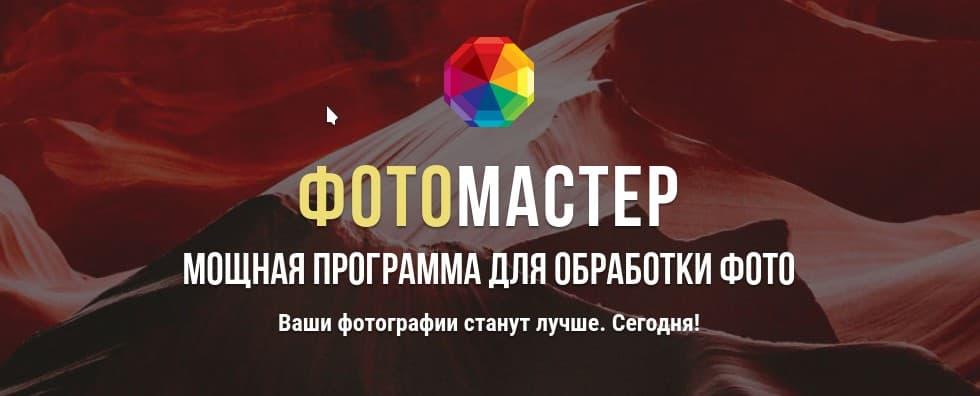 Image: photo-master.com