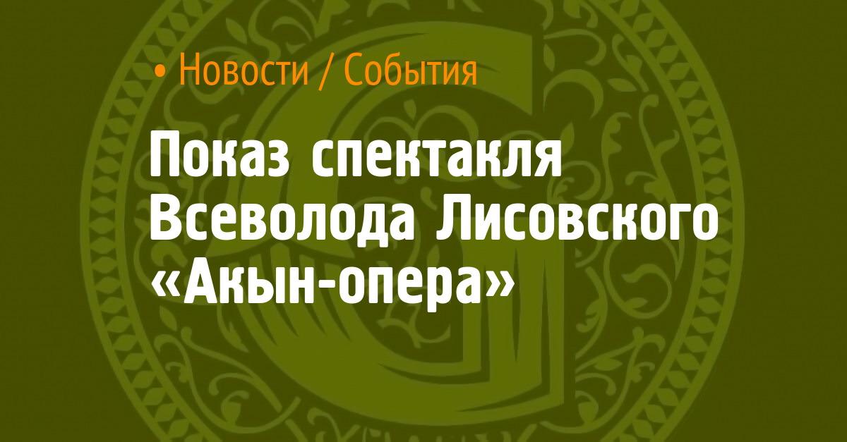 Показ спектакля Всеволода Лисовского «Акын-опера»
