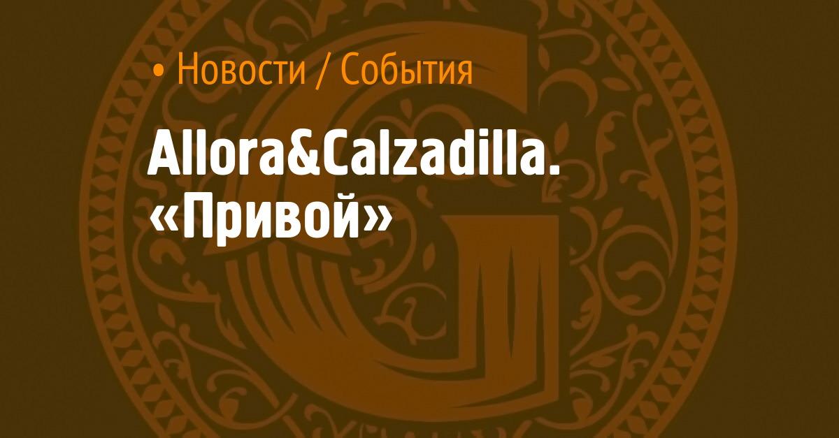 Allora&Calzadilla. «Привой»