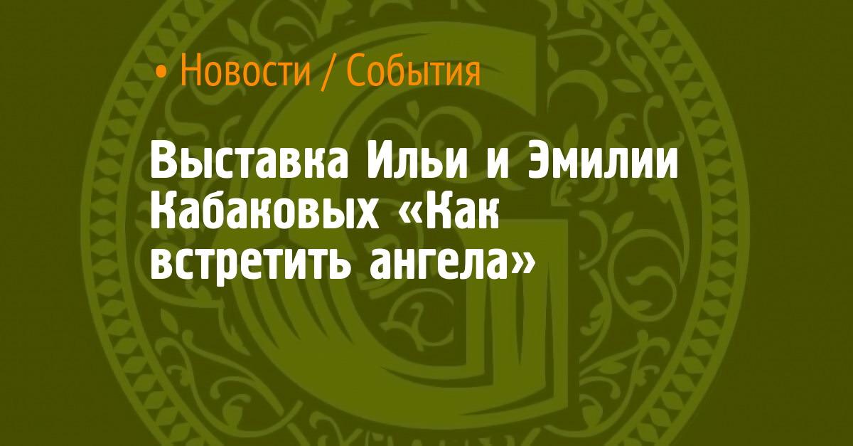 Выставка Ильи и Эмилии Кабаковых «Как встретить ангела»