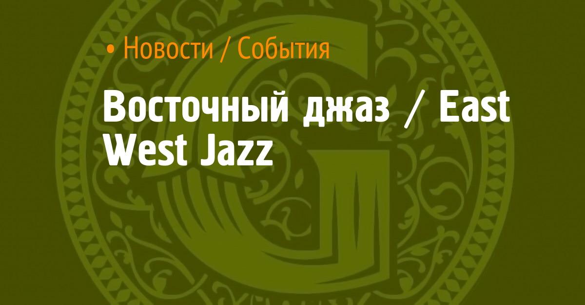 Восточный джаз / East West Jazz