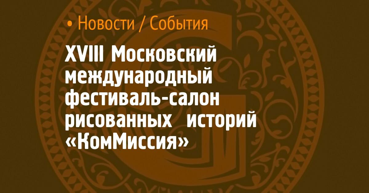 XVIII Московский международный фестиваль-салон рисованных историй «КомМиссия»