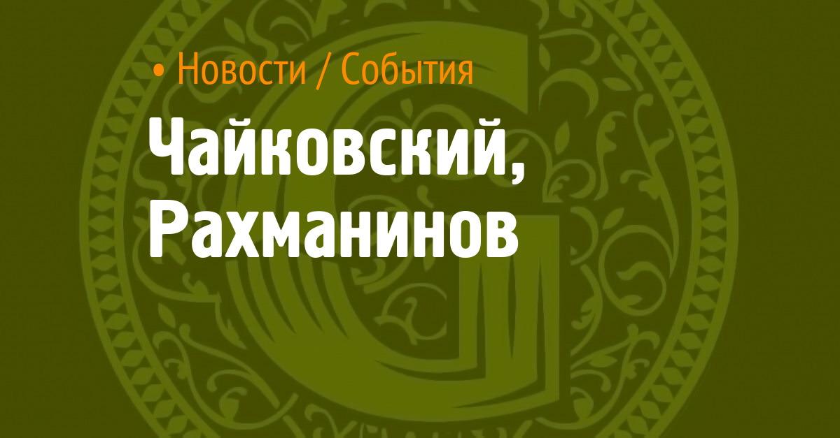 Чайковский, Рахманинов