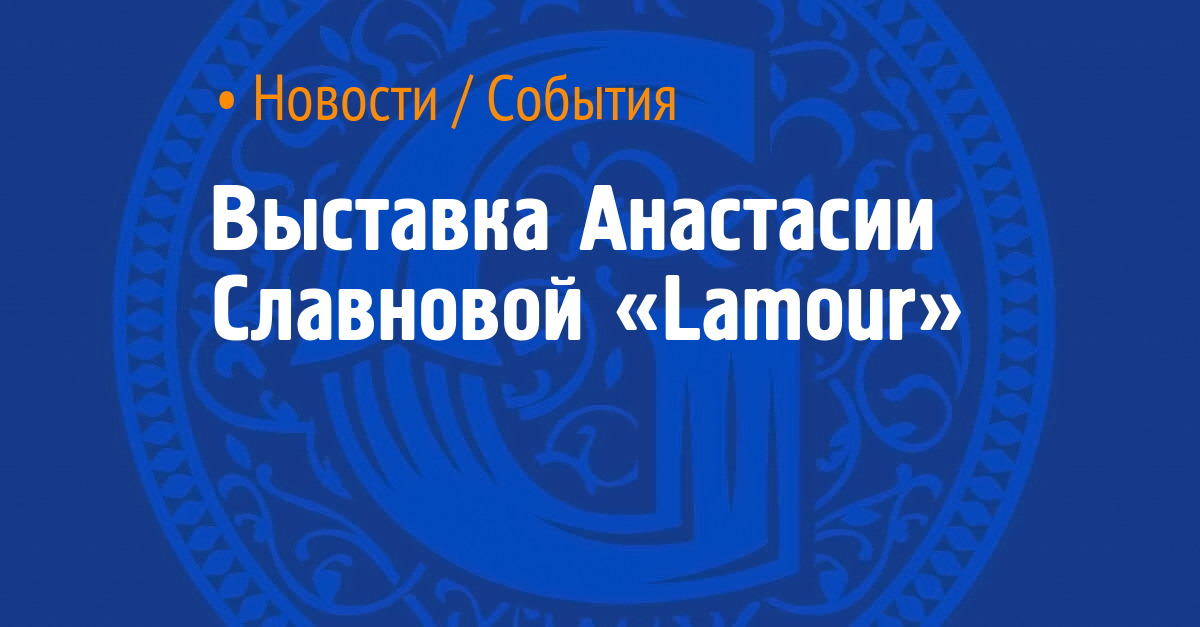 Exposition d'Anastasia Slavnova