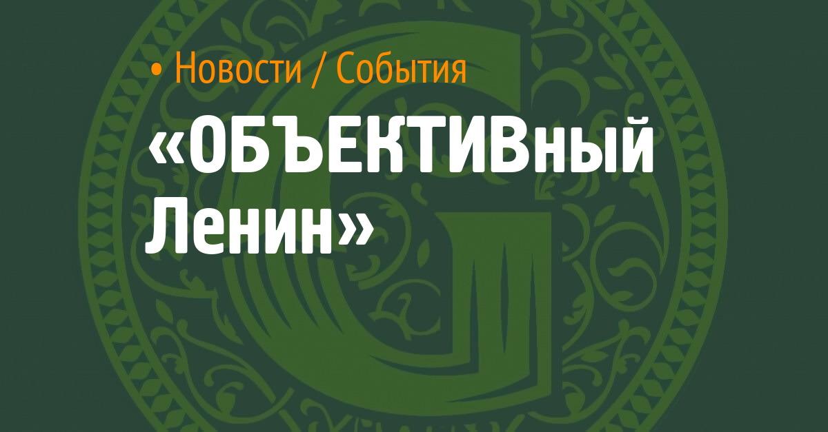 «ОБЪЕКТИВный Ленин»
