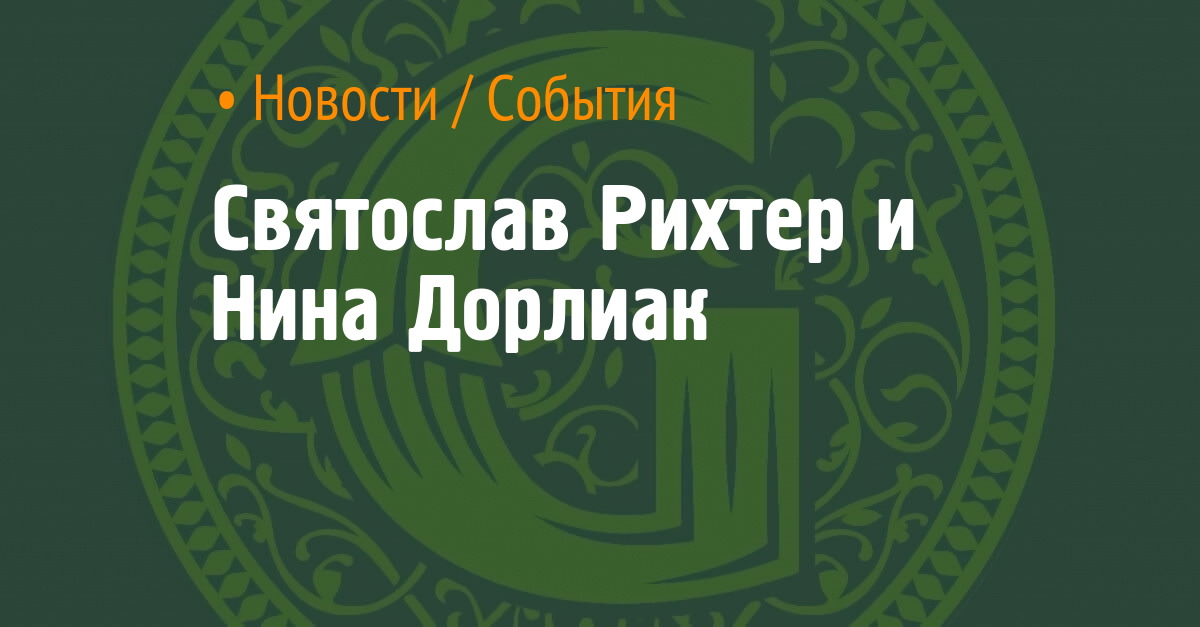 Святослав Рихтер и Нина Дорлиак