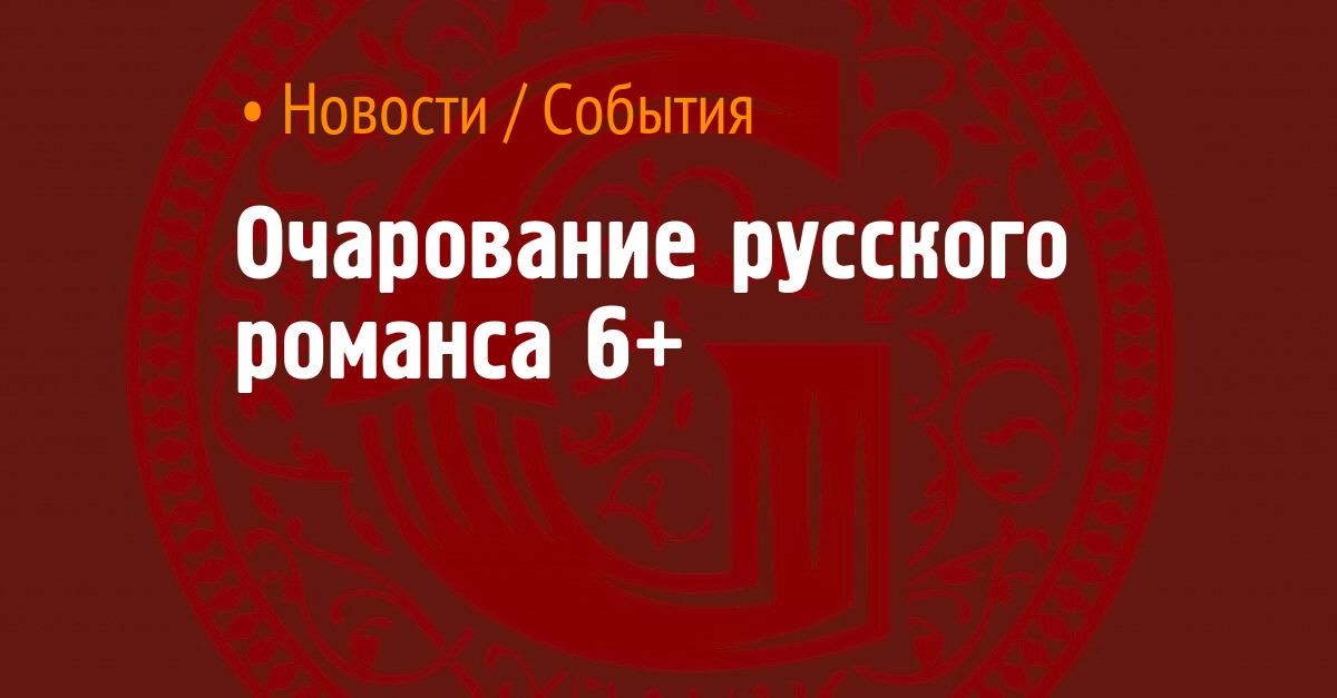 俄罗斯浪漫的魅力6+