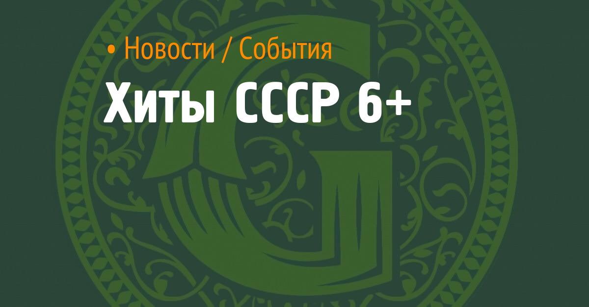 苏联精选6+