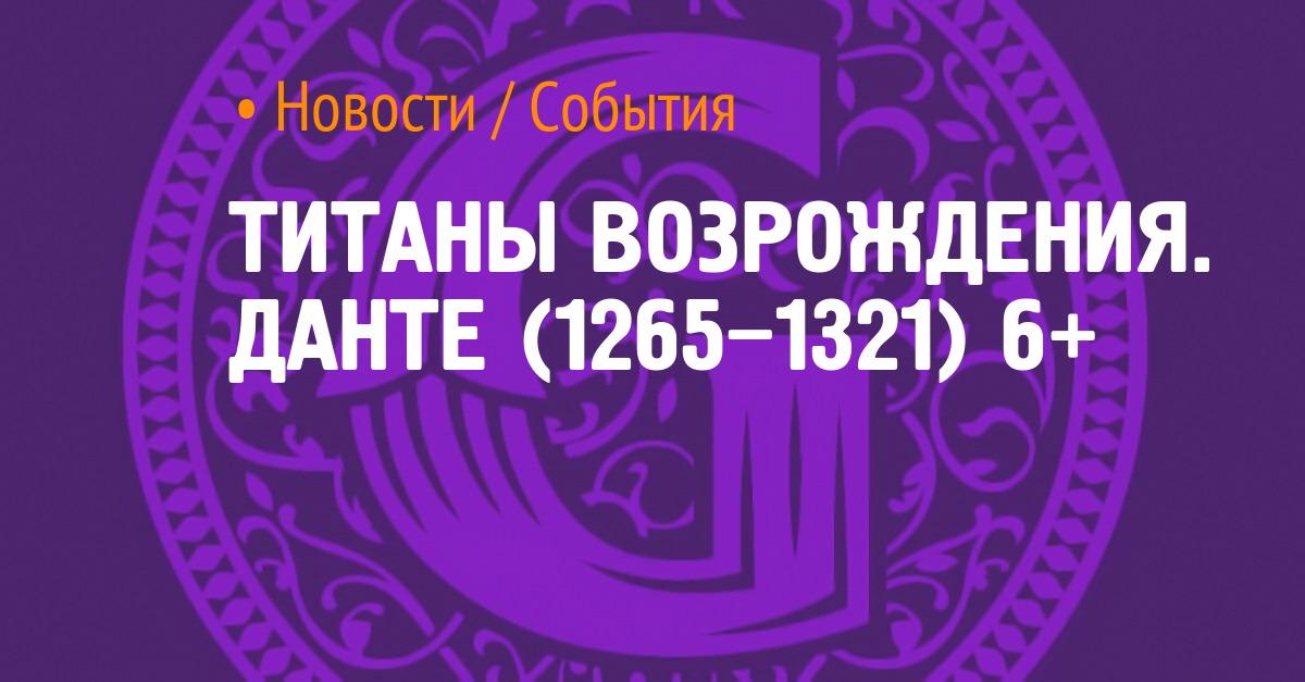 复兴泰坦。丹特(1265-1321)6+