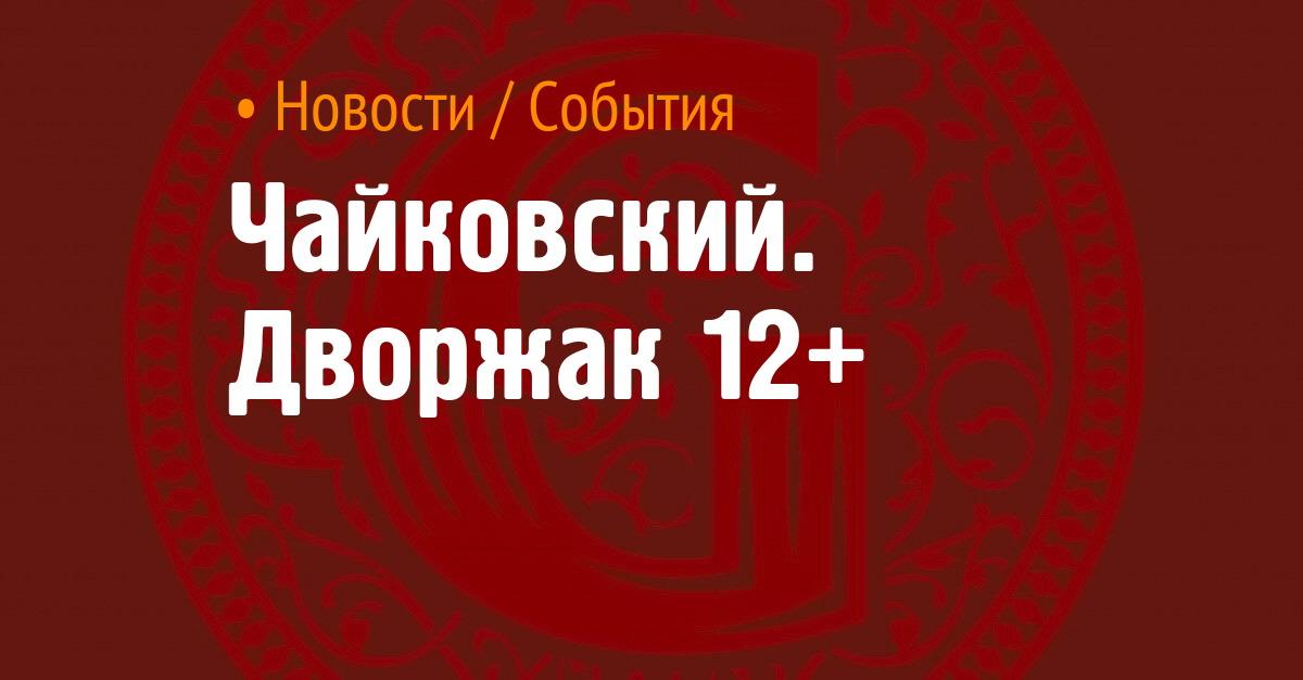 柴科夫斯基。德沃夏克12+