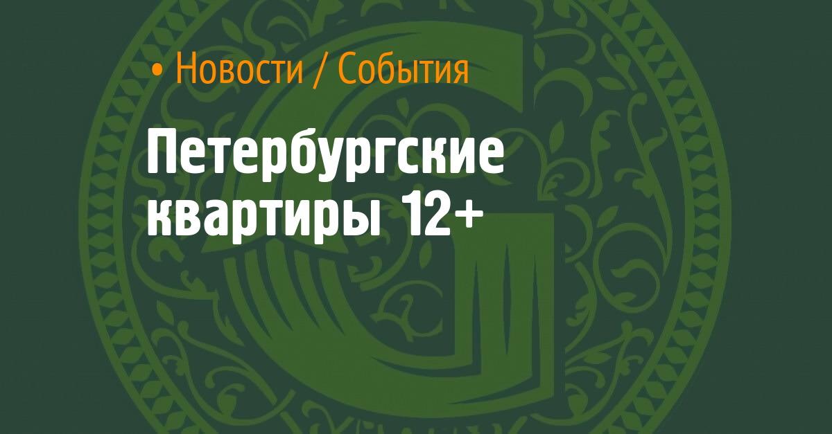 Петербургские квартиры 12+