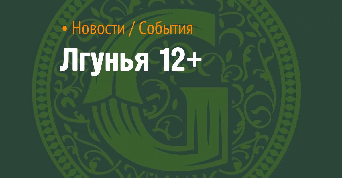 Лгунья 12+
