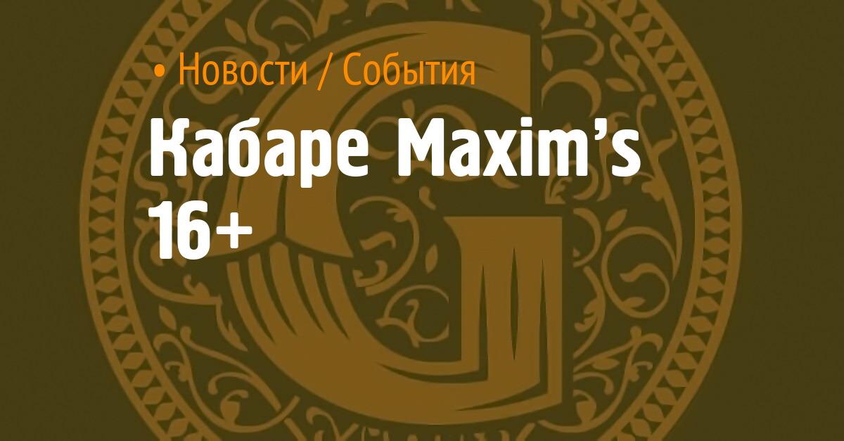 Кабаре Maxim's 16+
