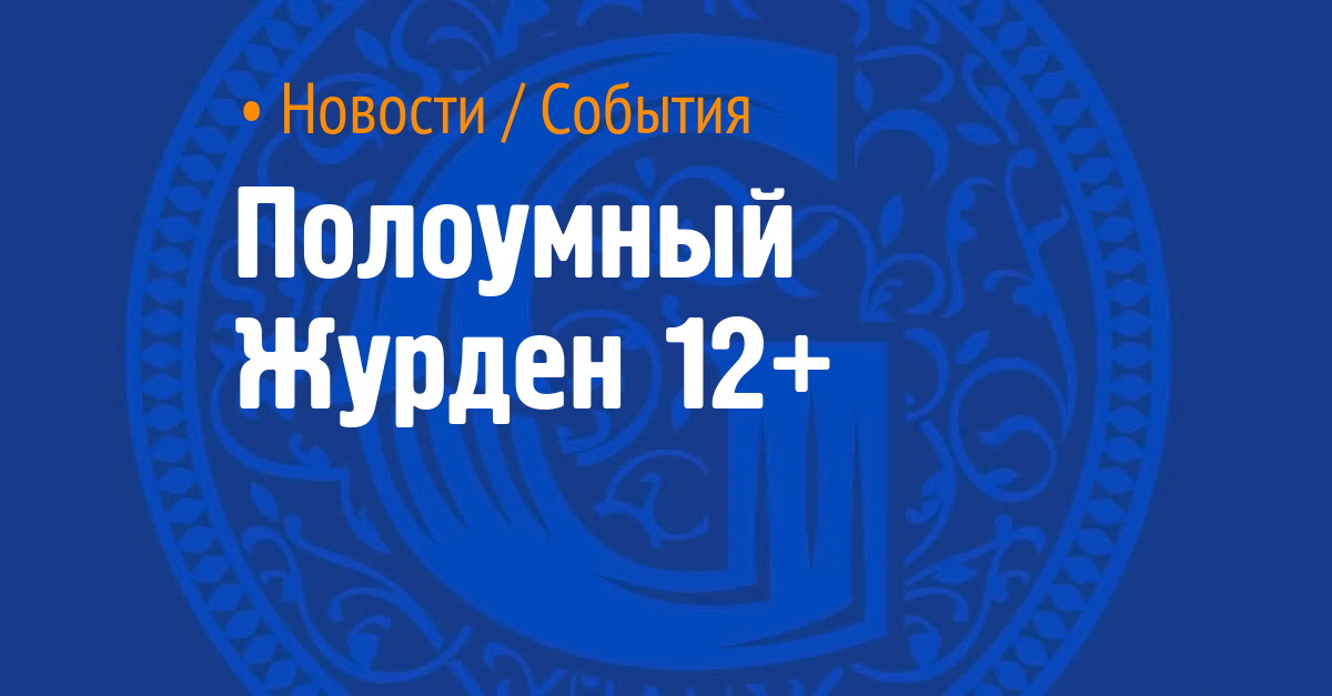 Полоумный Журден 12+