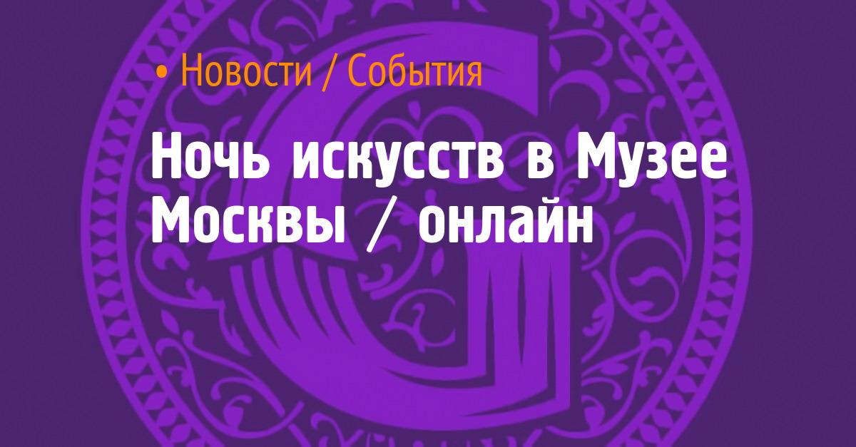Ночь искусств в Музее Москвы / онлайн