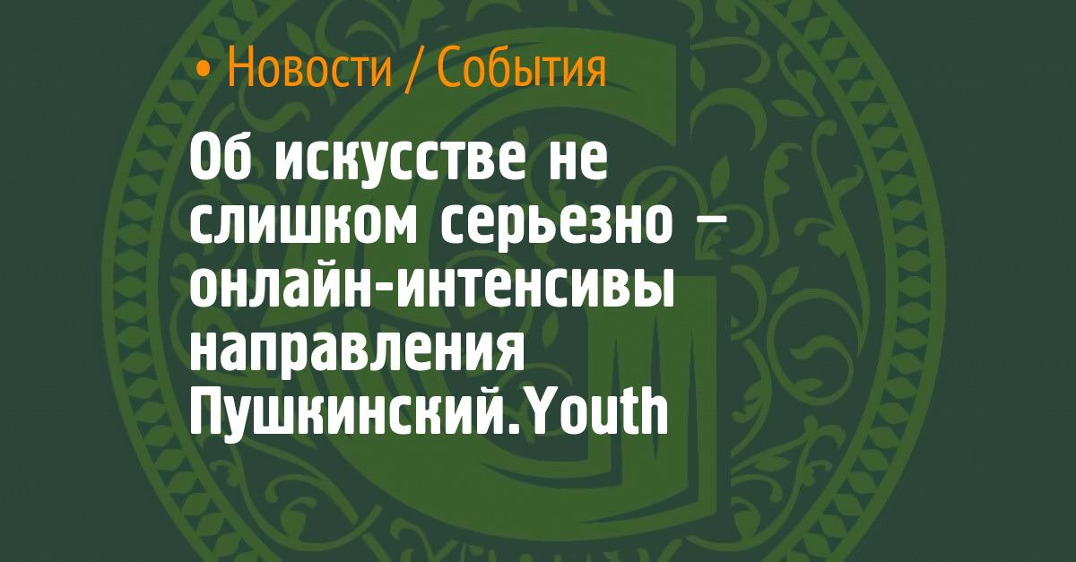 No es demasiado serio el arte - cursos intensivos en línea Pushkin. Juventud