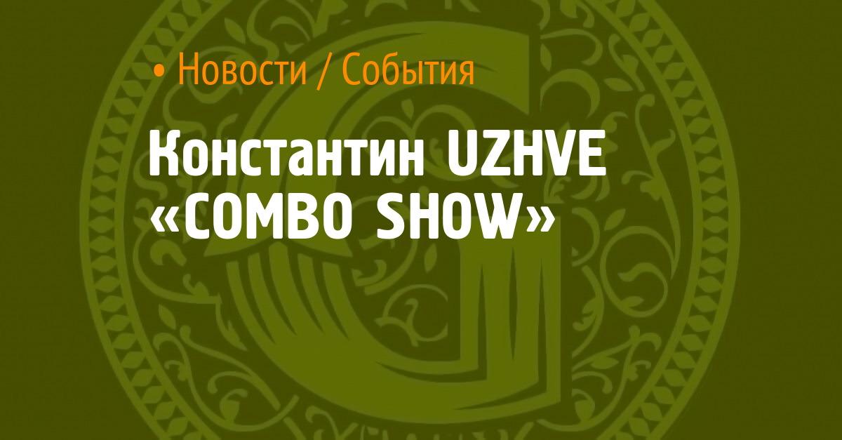 Константин UZHVE «COMBO SHOW»