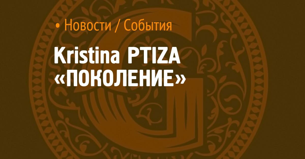 Kristina PTIZA
