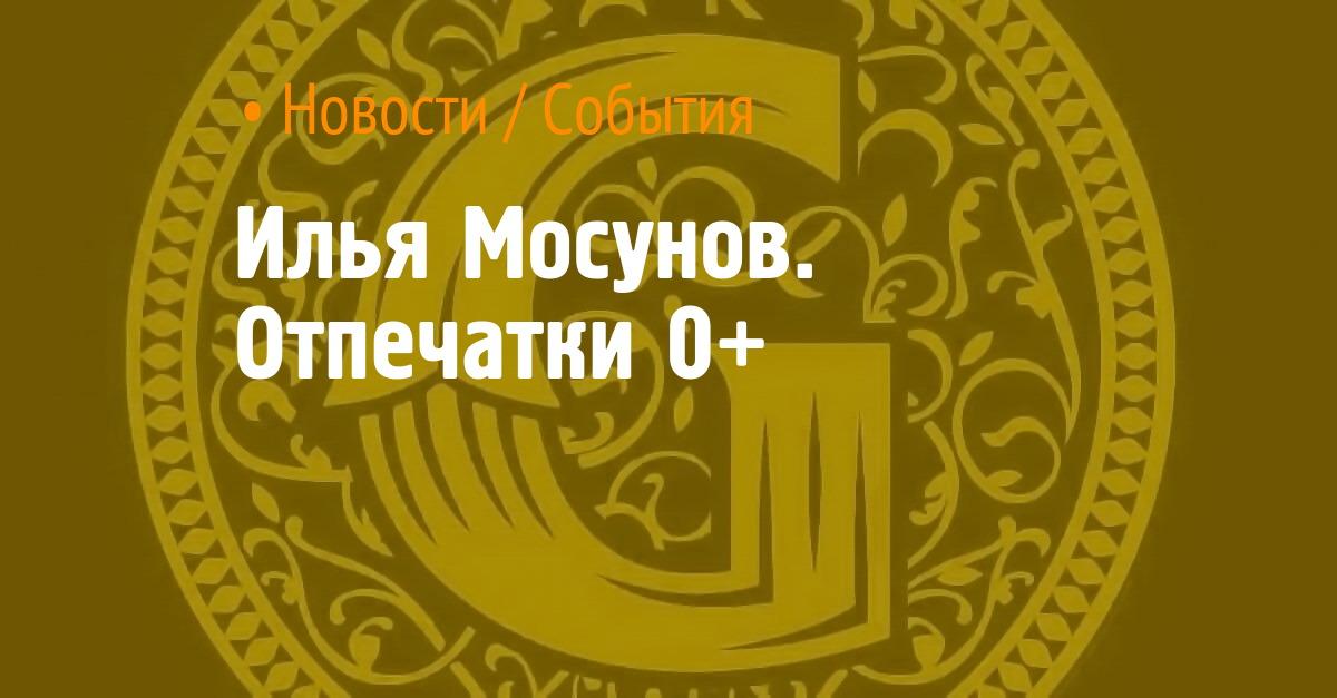 Илья Мосунов. Отпечатки 0+