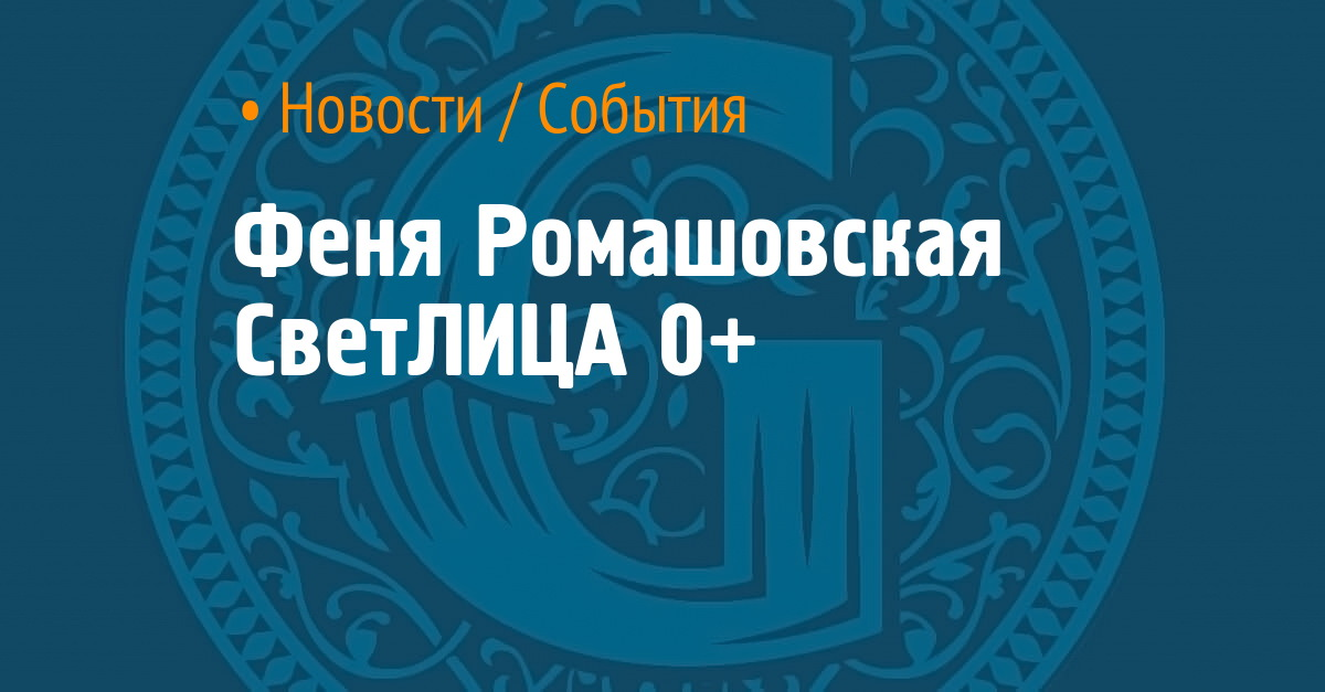 Феня Ромашовская СветЛИЦА 0+
