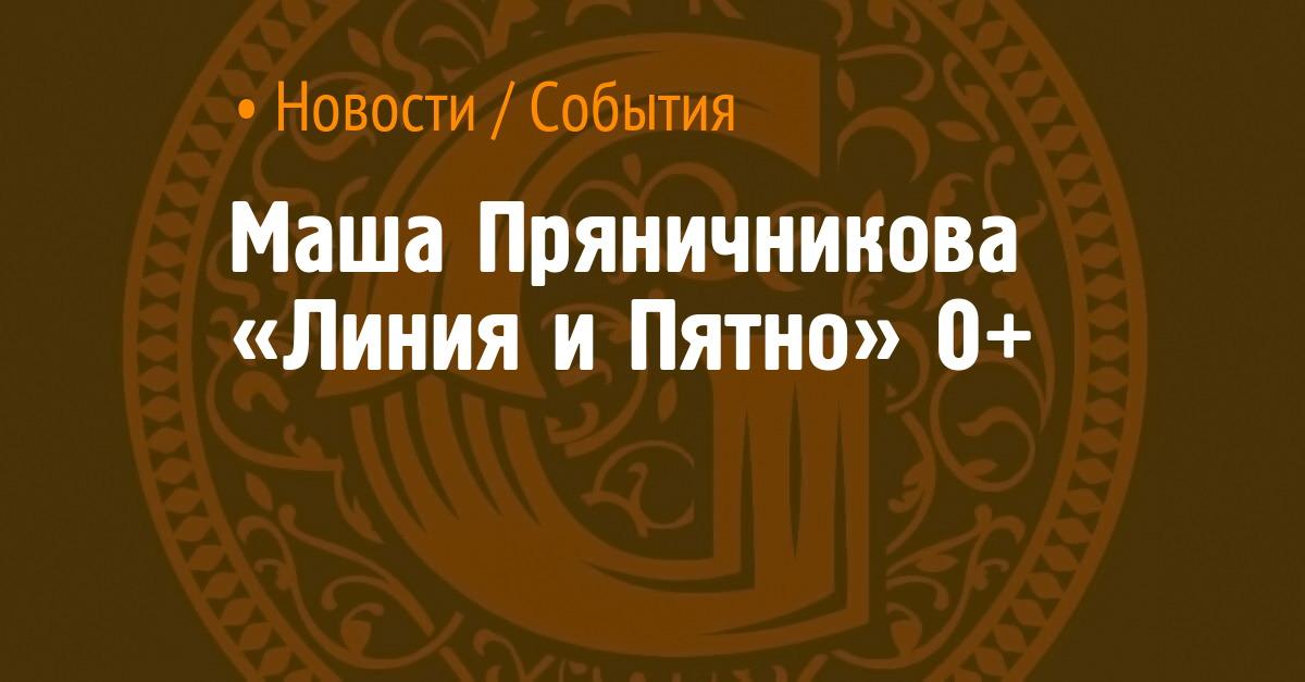 Маша Пряничникова «Линия и Пятно» 0+